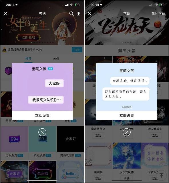 QQ新增宝藏女孩气泡和字体免费设置 长期有效